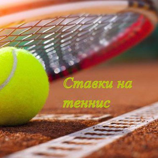ставки теннис статистика