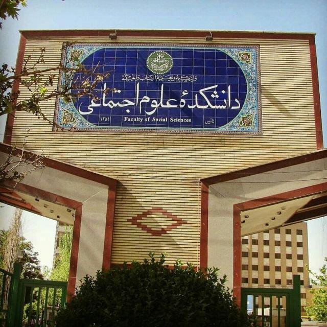انجام پایان نامه علوم اجتماعی سیاسی پزشکی انسانی دامی پایه ارشد علوم تربیتی ارتباطات قرآن و حدیث