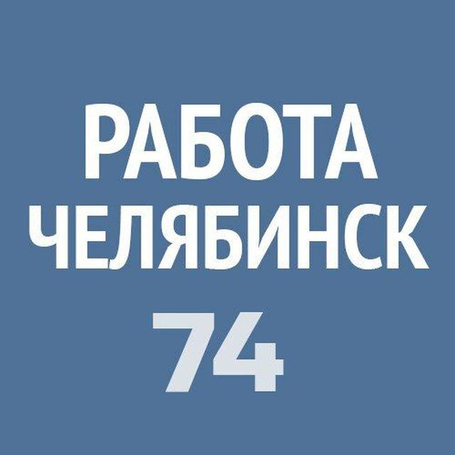 вакансии работы для девушек в челябинске