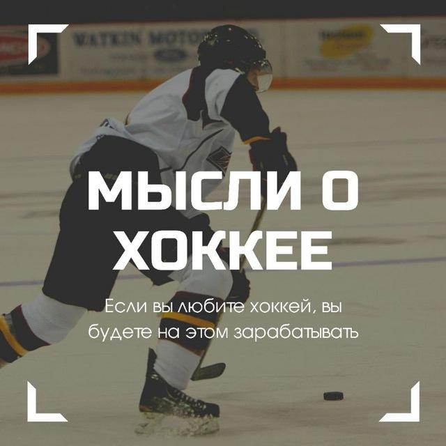 Картинки хоккеистов для детей
