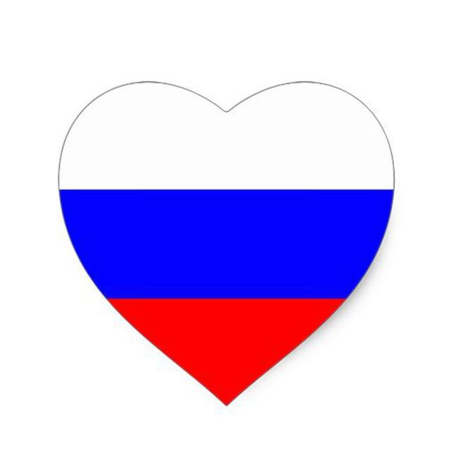 Флаг россии в виде сердца картинки