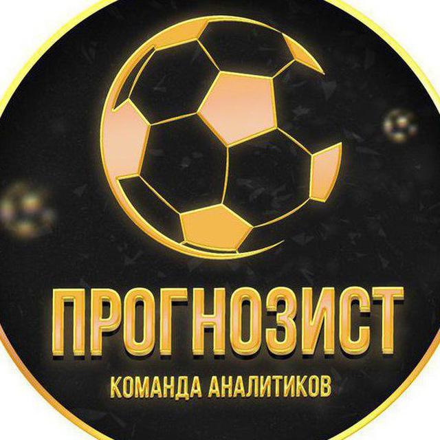 канал в телеграмме про ставки на спорт