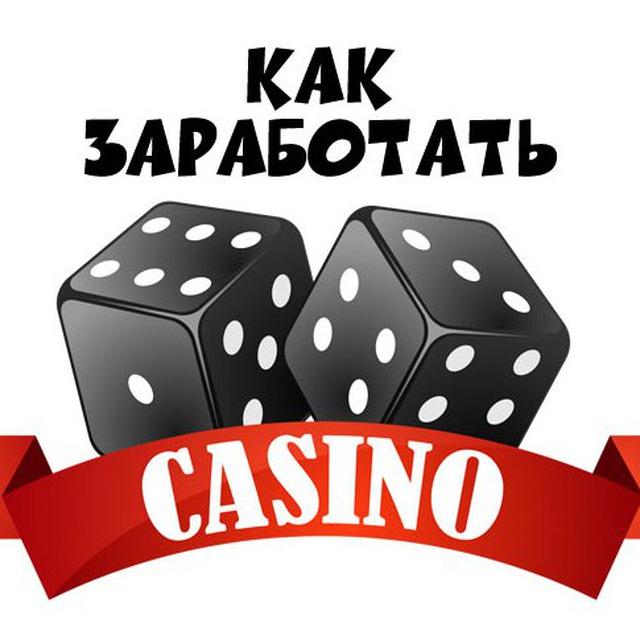 Хочешь заработать в казино скай кинг казино официальный сайт