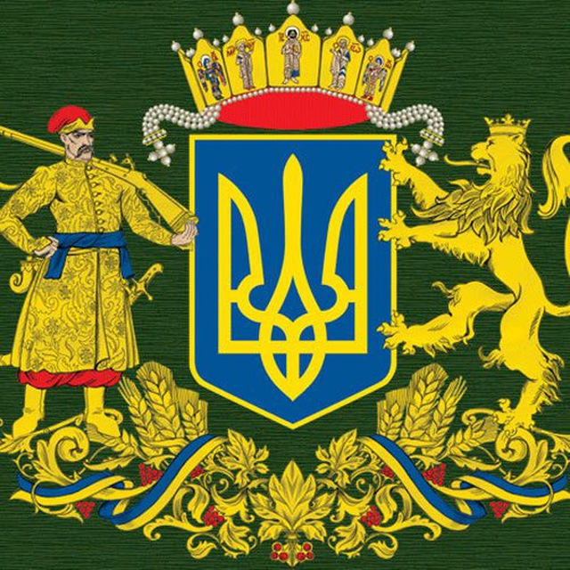 зажимами обшивку казацкие символы украины фото его