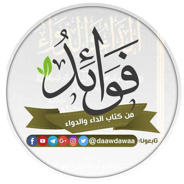Daawdawaa Kanal Statistikasi فوائد من كتاب الداء والدواء Telegram Analytics