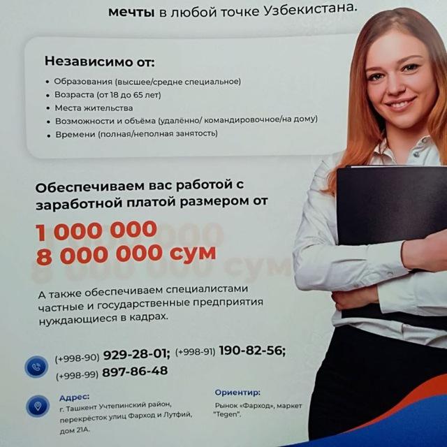 Удаленная работа вакансии ташкент работа в новосибирске удаленно бухгалтером